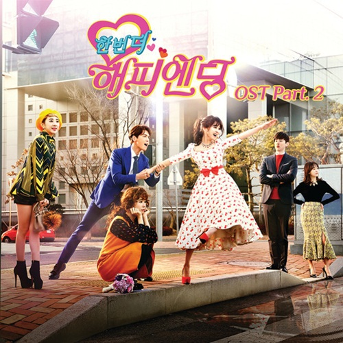 one more happy ending ost part 2